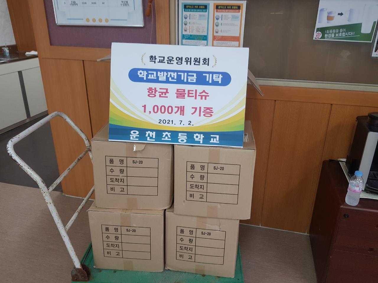 [일반] 학교발전기금 기탁(항균소독 물티슈 기증)의 첨부이미지 1