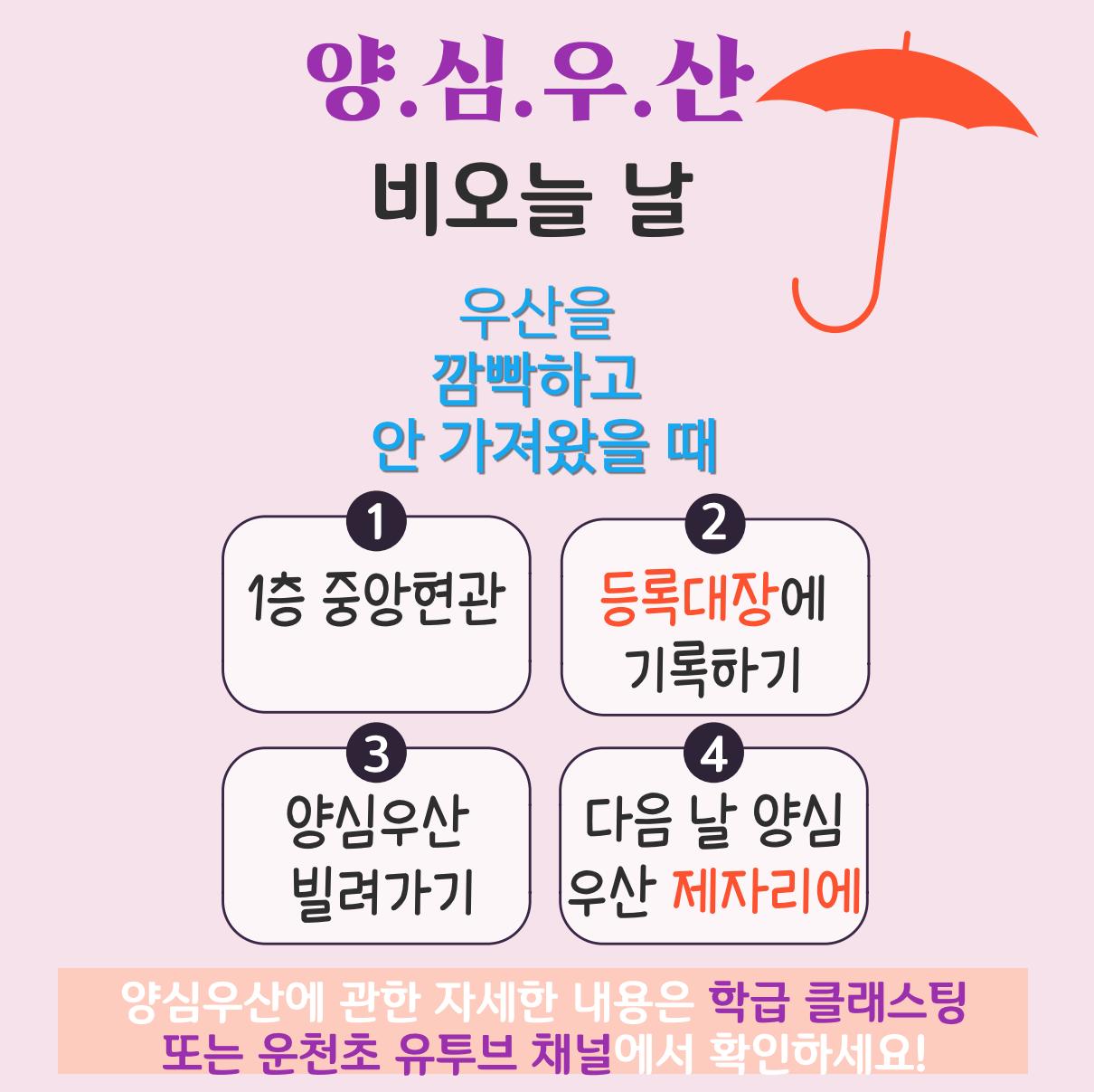 [일반] (5월부터 운영을 시작한)운천초 양심 우산의 첨부이미지 1