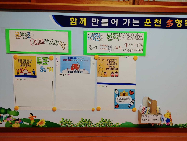 [일반] 운천초 학생 자치회 현수막 선정 및 제작의 첨부이미지 1