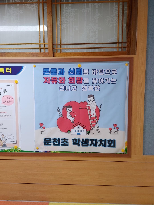 [일반] 운천초 학생 자치회 현수막 선정 및 제작의 첨부이미지 3