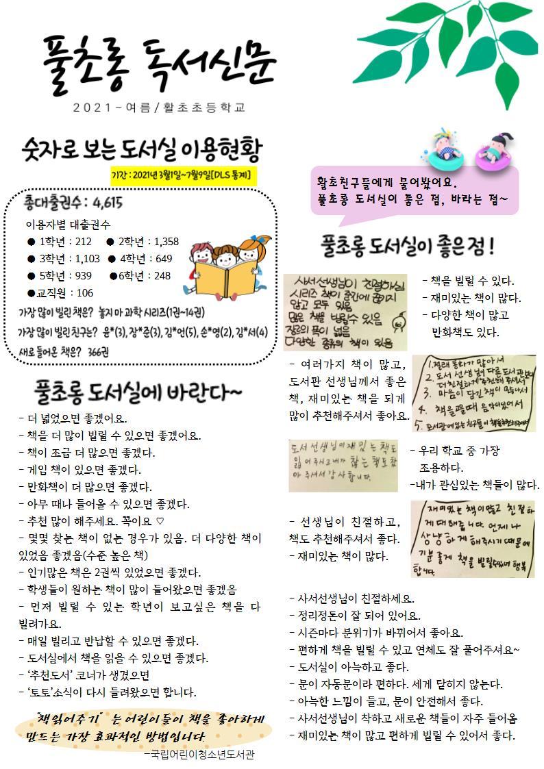 [일반] 풀초롱 독서신문(2021-여름호) 발행의 첨부이미지 1