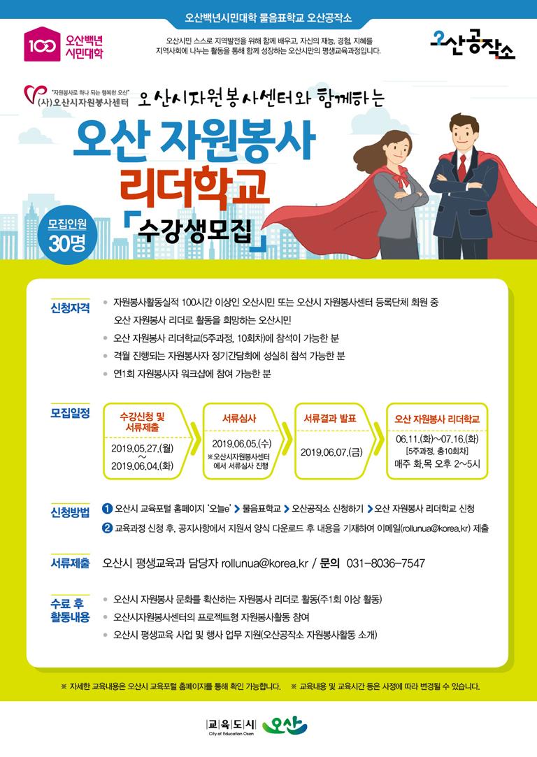 [일반] 오산 자원봉사 리더학교』수강생을 모집의 첨부이미지 1