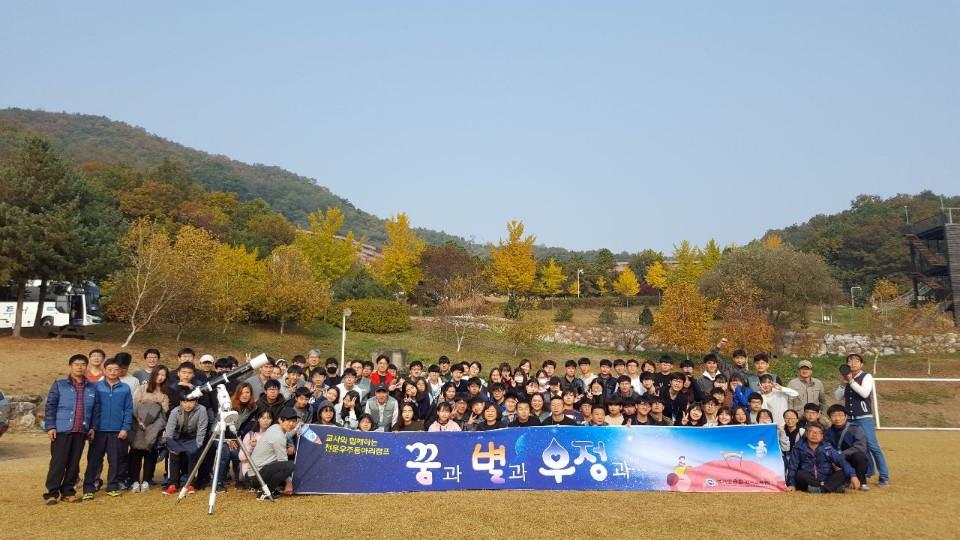 [일반] (과동)경기도 융합과학교육원 천문 캠프 참가 10.28의 첨부이미지 10