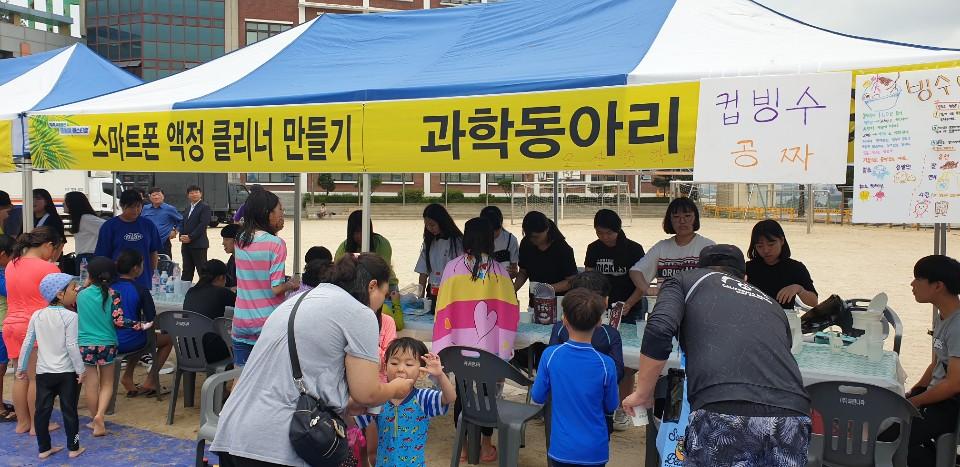 [일반] (과학과)오산 초평동 물놀이 축제 부스 운영 08.24의 첨부이미지 2