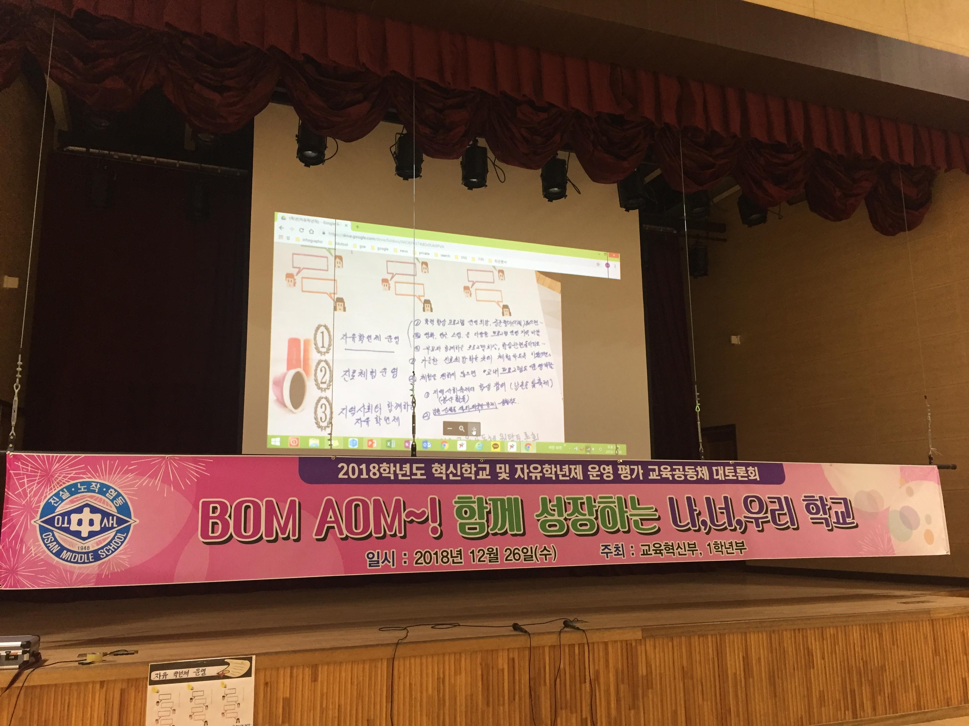 [일반] 2018 오산중학교 혁신학교 및 자유학년제 평가를 위한 교육공동체 대토론회 개최의 첨부이미지 1