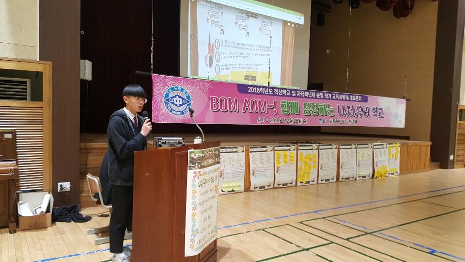 [일반] 2018 오산중학교 혁신학교 및 자유학년제 평가를 위한 교육공동체 대토론회 개최의 첨부이미지 5