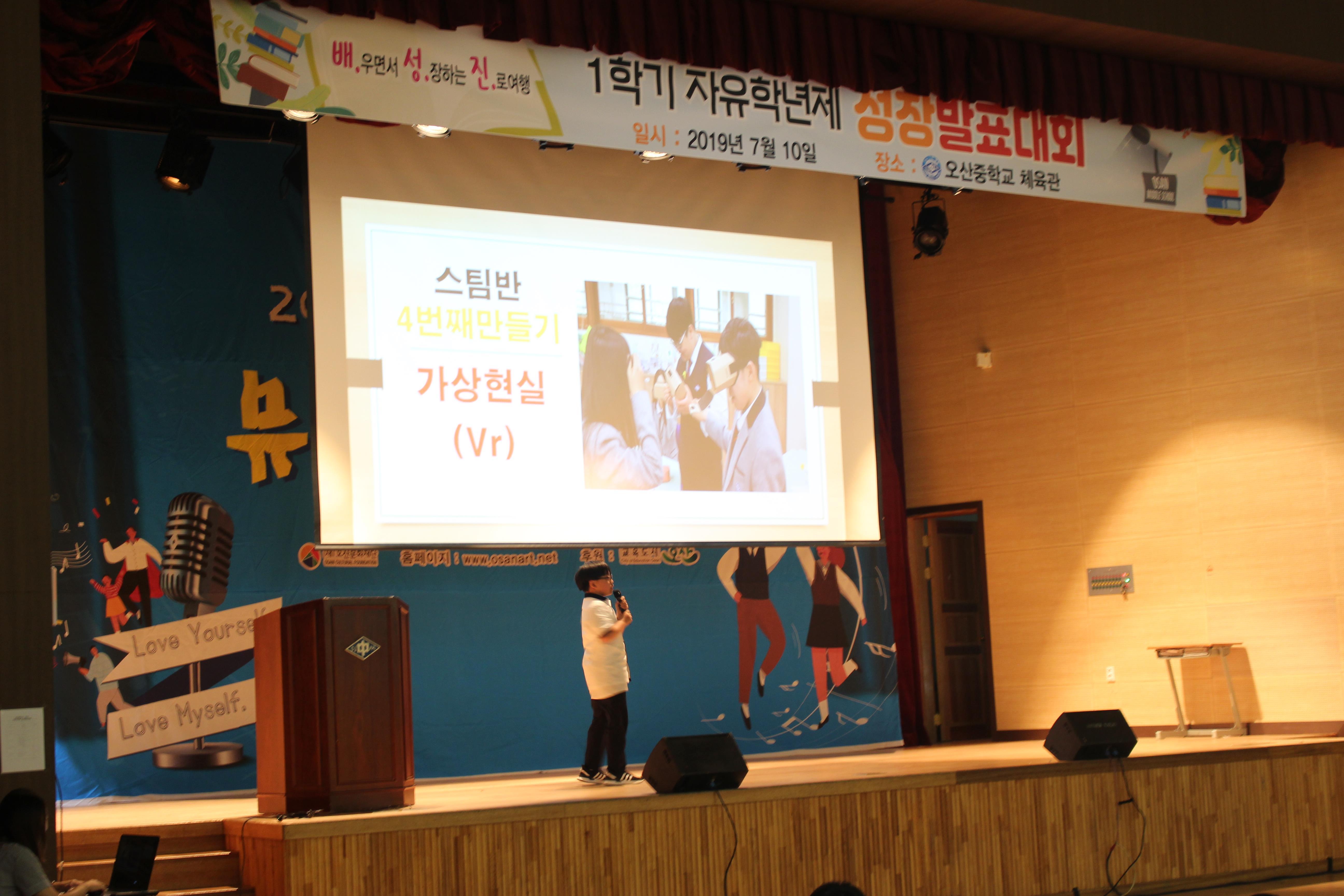[일반] 1학년 1학기 자유학년제 성장발표대회의 첨부이미지 1