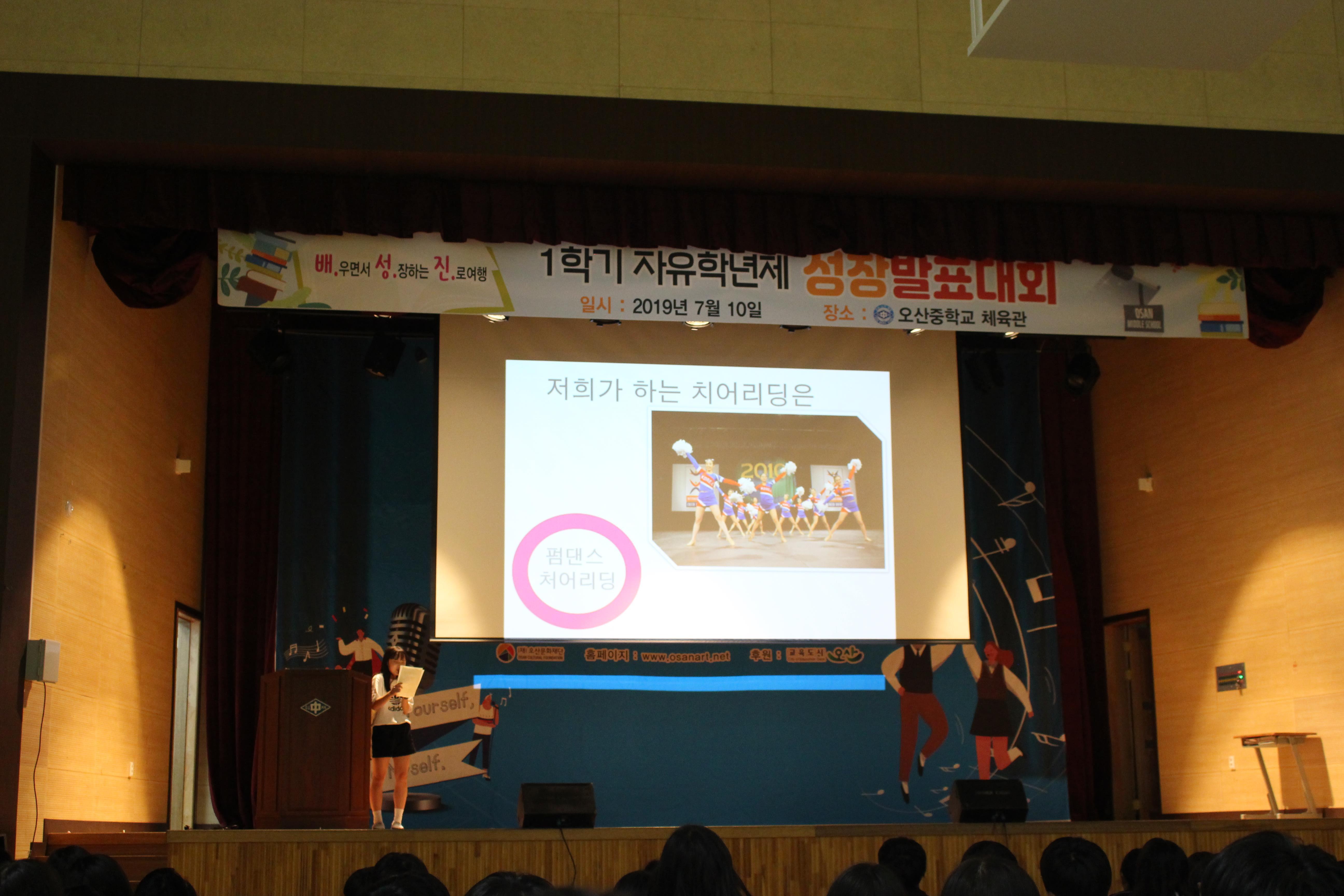 [일반] 1학년 1학기 자유학년제 성장발표대회의 첨부이미지 2