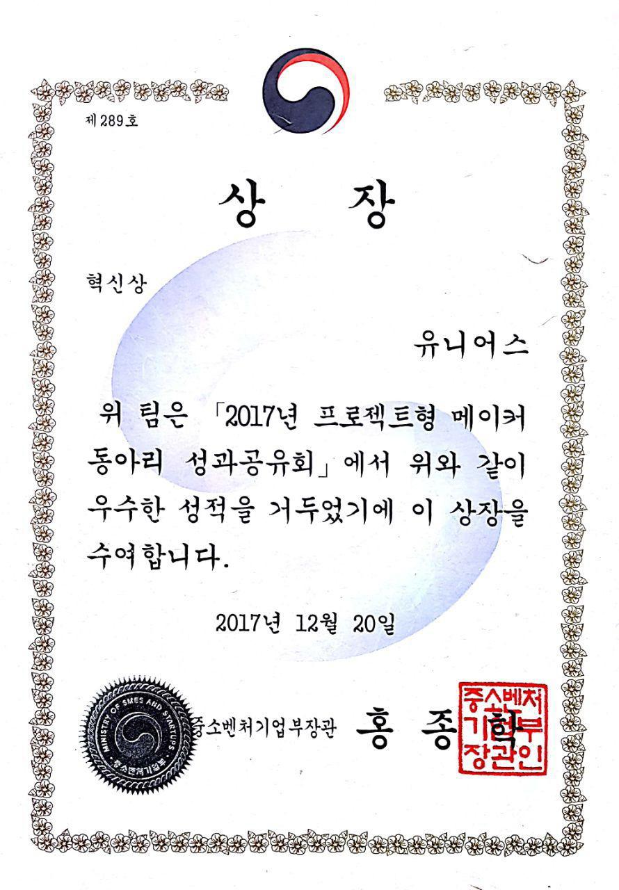 [일반] [2017] 무한상상 동아리 장관 표창의 첨부이미지 1