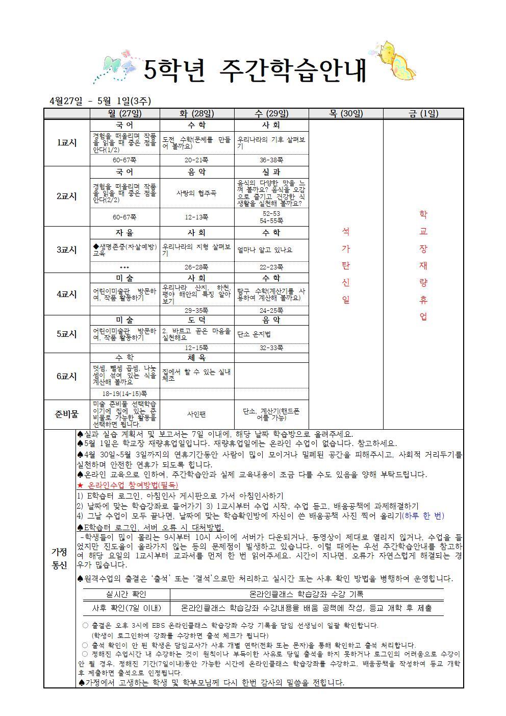 [일반] (4월 27일 - 5월 1일) 5학년 원격수업 주간학습안내의 첨부이미지 1