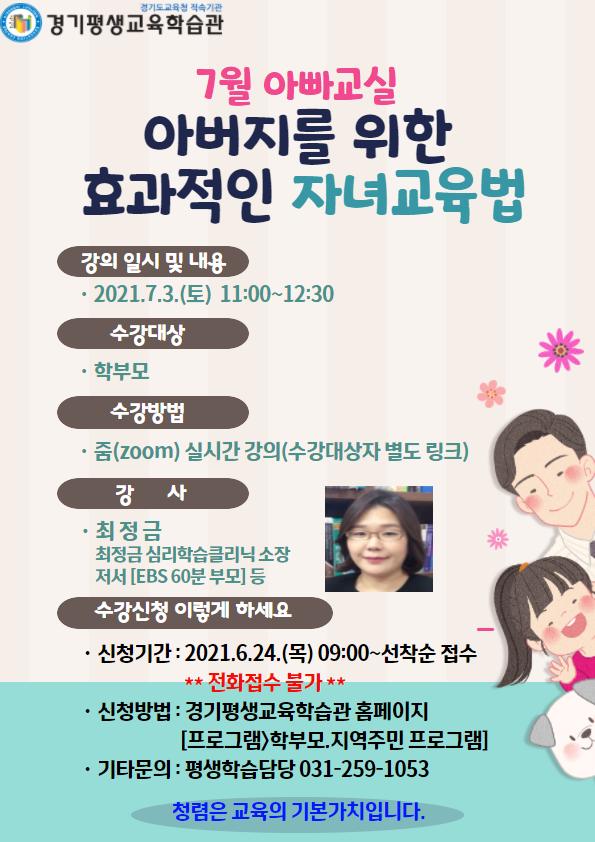 [일반] [학부모 연수] 아버지를 위한 효과적인 자녀교육법 안내의 첨부이미지 1