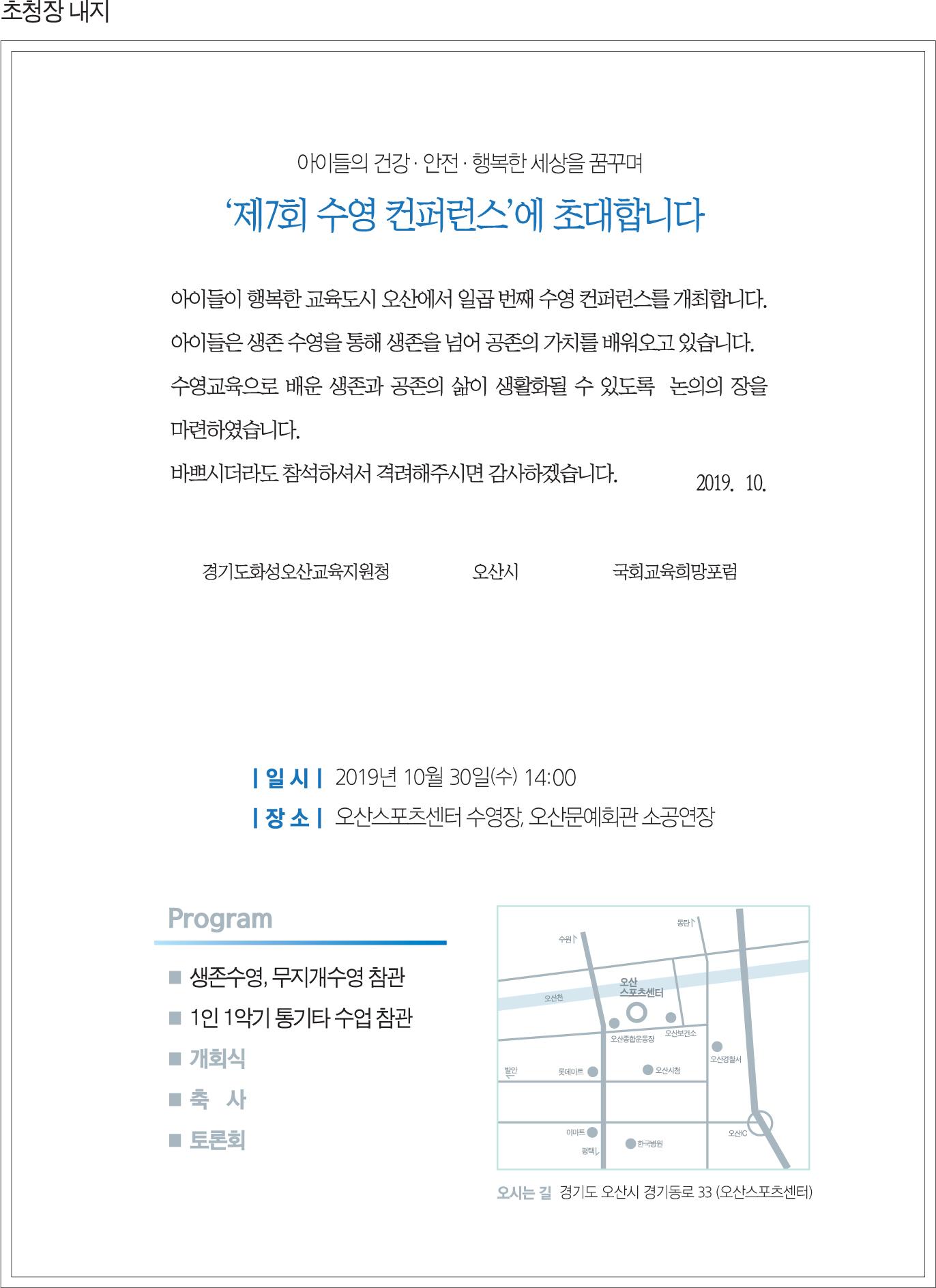 [일반] 제7회 수영컨퍼런스 개최 안내의 첨부이미지 2