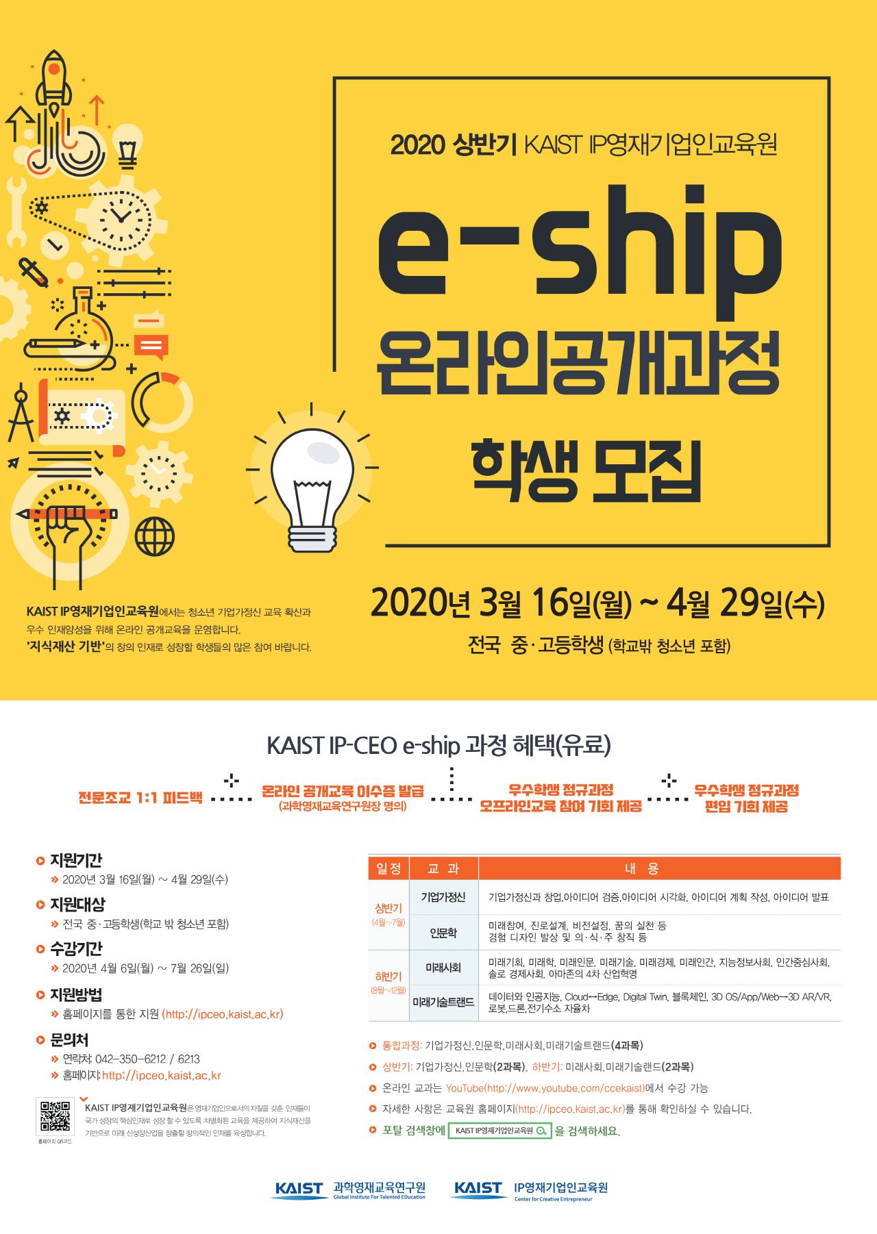 [일반] 2020년 상반기 KAIST IP영재기업인교육원 e-ship 온라인 공개교육과정 교육생 모집 안내의 첨부이미지 1
