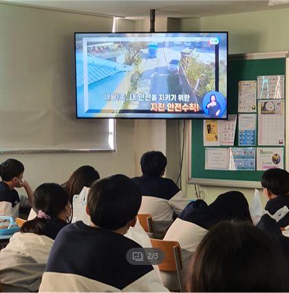 [일반] 지진대피/ 풍수해/ 태풍 예방 교육 모습의 첨부이미지 2