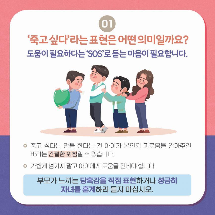 [일반] [2020-8호] 학생자살예방 카드뉴스- 자살, 자해로 부터 내 아이 지키기의 첨부이미지 3
