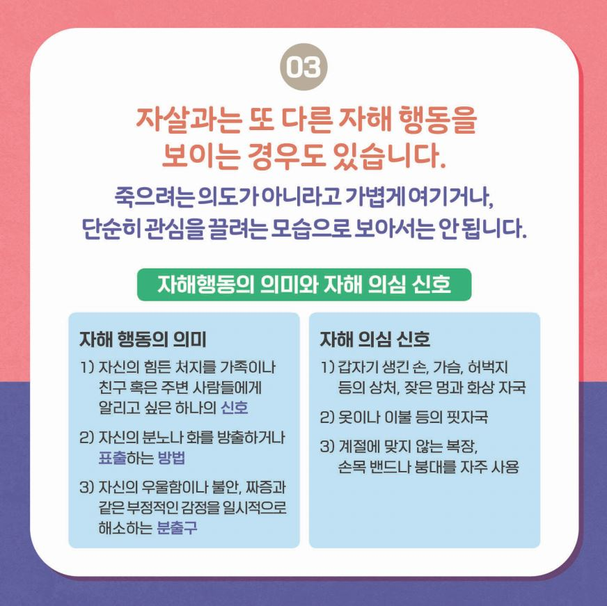 [일반] [2020-8호] 학생자살예방 카드뉴스- 자살, 자해로 부터 내 아이 지키기의 첨부이미지 5