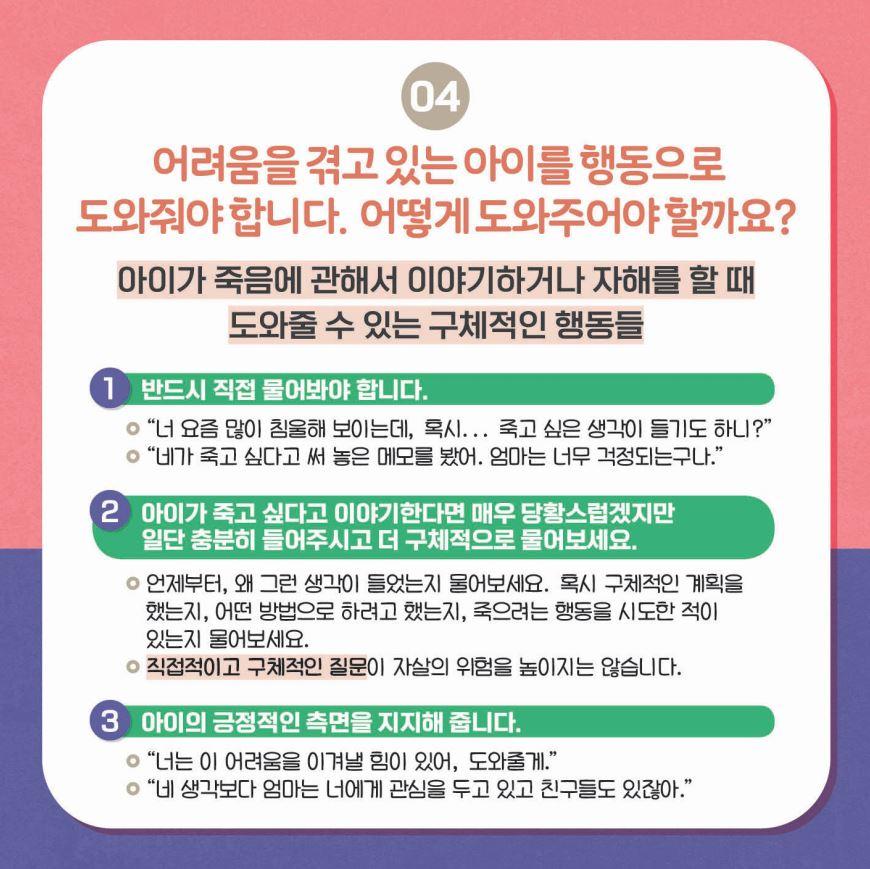 [일반] [2020-8호] 학생자살예방 카드뉴스- 자살, 자해로 부터 내 아이 지키기의 첨부이미지 7