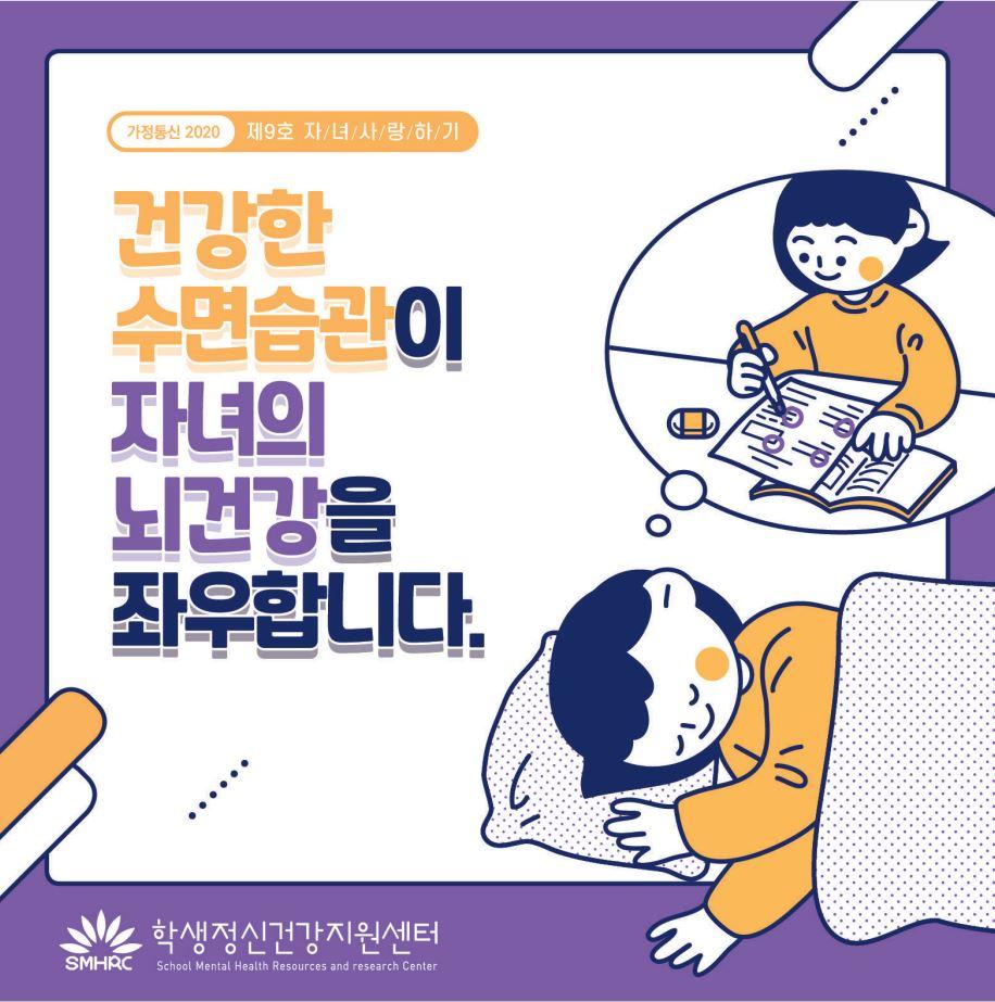 [일반] [2020-9호] 학생 자살예방 카드뉴스- 건강한 수면습관이 자녀의 건강을 좌우합니다.의 첨부이미지 1