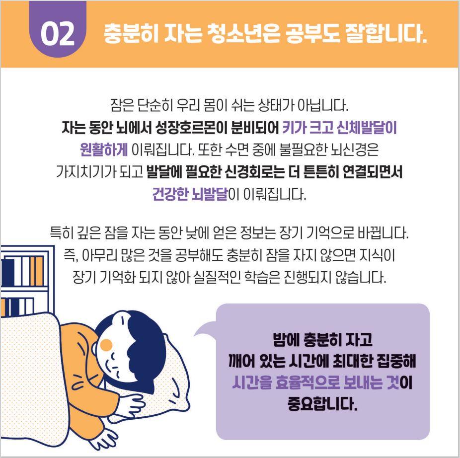 [일반] [2020-9호] 학생 자살예방 카드뉴스- 건강한 수면습관이 자녀의 건강을 좌우합니다.의 첨부이미지 4