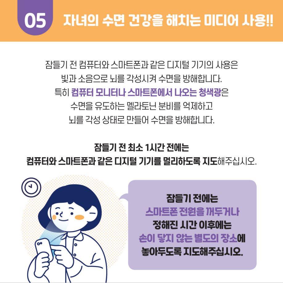 [일반] [2020-9호] 학생 자살예방 카드뉴스- 건강한 수면습관이 자녀의 건강을 좌우합니다.의 첨부이미지 7
