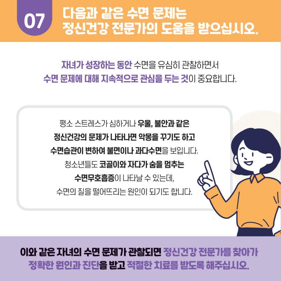 [일반] [2020-9호] 학생 자살예방 카드뉴스- 건강한 수면습관이 자녀의 건강을 좌우합니다.의 첨부이미지 9