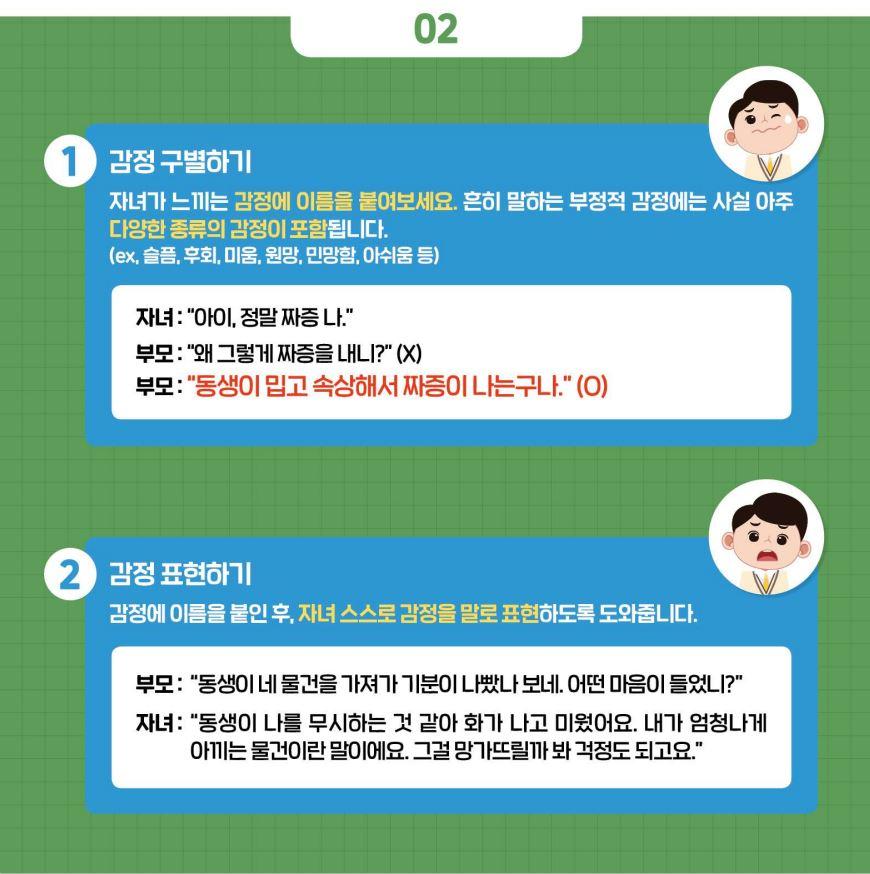 [일반] [2020-10호] 학생 자살예방 카드뉴스- 우리아이 감정그릇 튼튼하게 하기의 첨부이미지 5