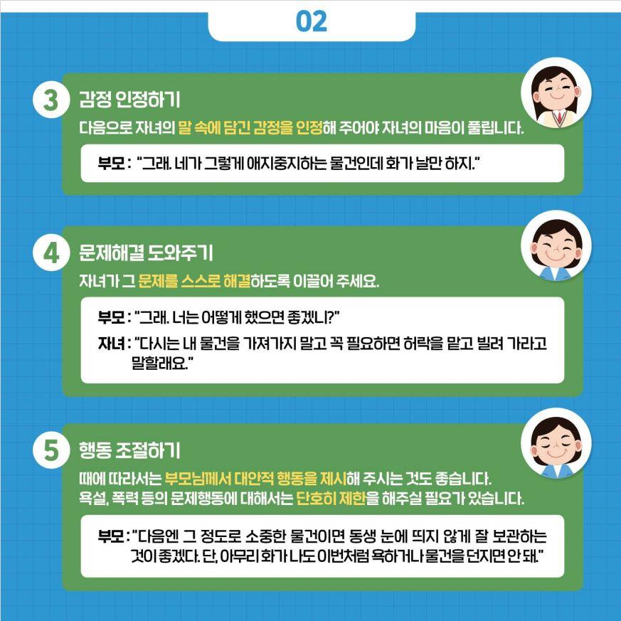 [일반] [2020-10호] 학생 자살예방 카드뉴스- 우리아이 감정그릇 튼튼하게 하기의 첨부이미지 6