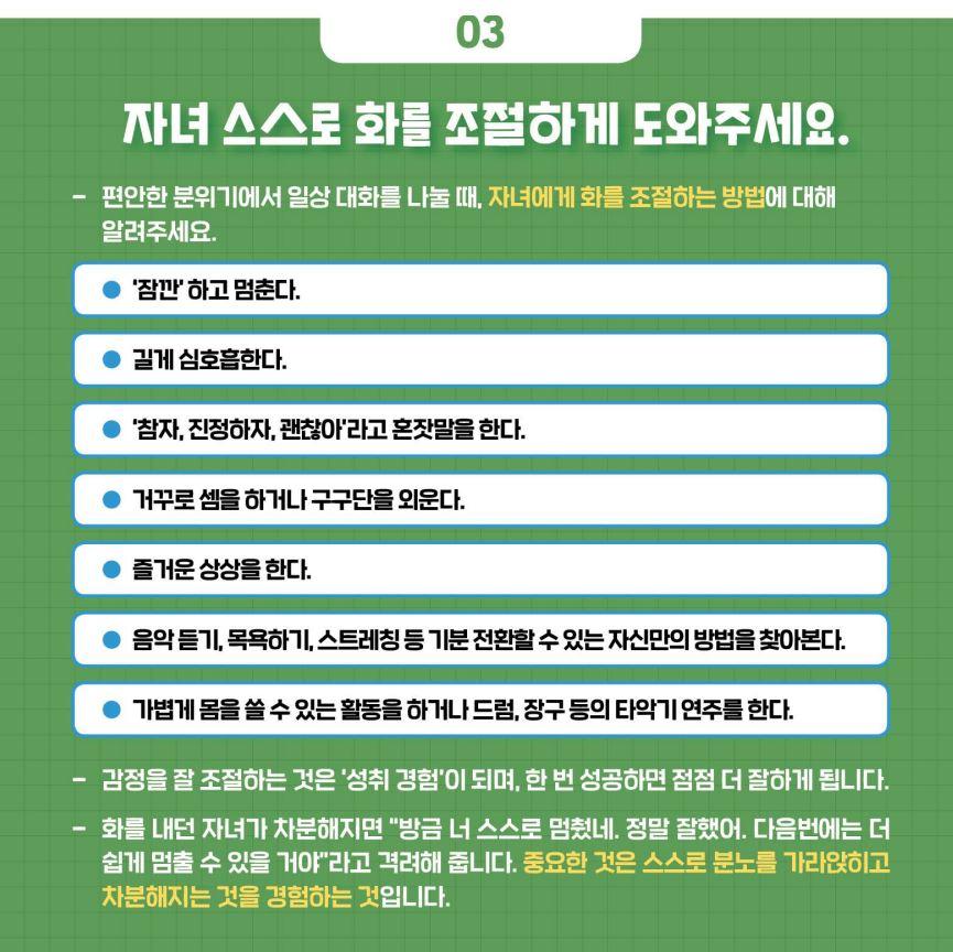 [일반] [2020-10호] 학생 자살예방 카드뉴스- 우리아이 감정그릇 튼튼하게 하기의 첨부이미지 7