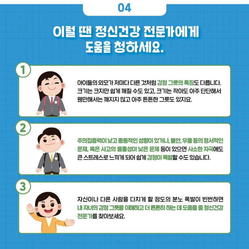 [일반] [2020-10호] 학생 자살예방 카드뉴스- 우리아이 감정그릇 튼튼하게 하기의 첨부이미지 8