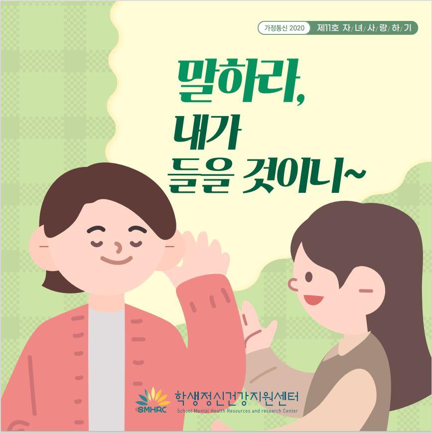 [일반] [2020-11호] 학생 자살예방 카드뉴스- 말하라, 내가 들을 것이니~의 첨부이미지 1