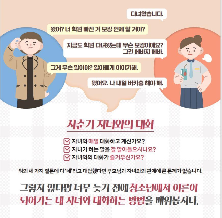 [일반] [2020-11호] 학생 자살예방 카드뉴스- 말하라, 내가 들을 것이니~의 첨부이미지 2