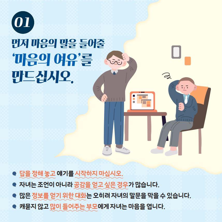 [일반] [2020-11호] 학생 자살예방 카드뉴스- 말하라, 내가 들을 것이니~의 첨부이미지 4