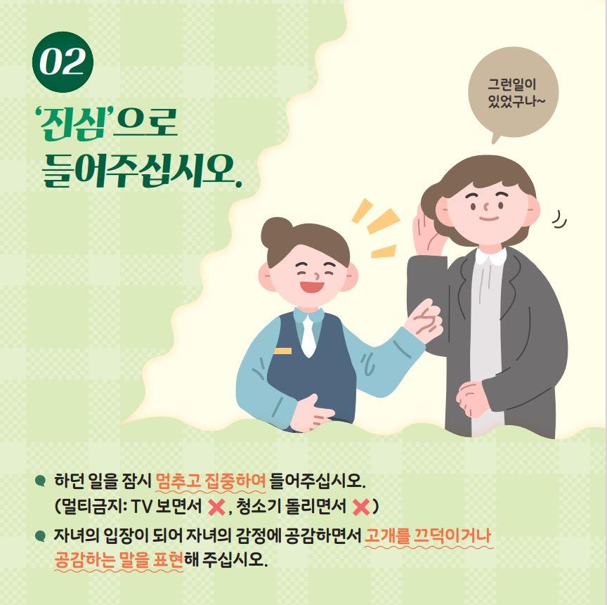 [일반] [2020-11호] 학생 자살예방 카드뉴스- 말하라, 내가 들을 것이니~의 첨부이미지 5