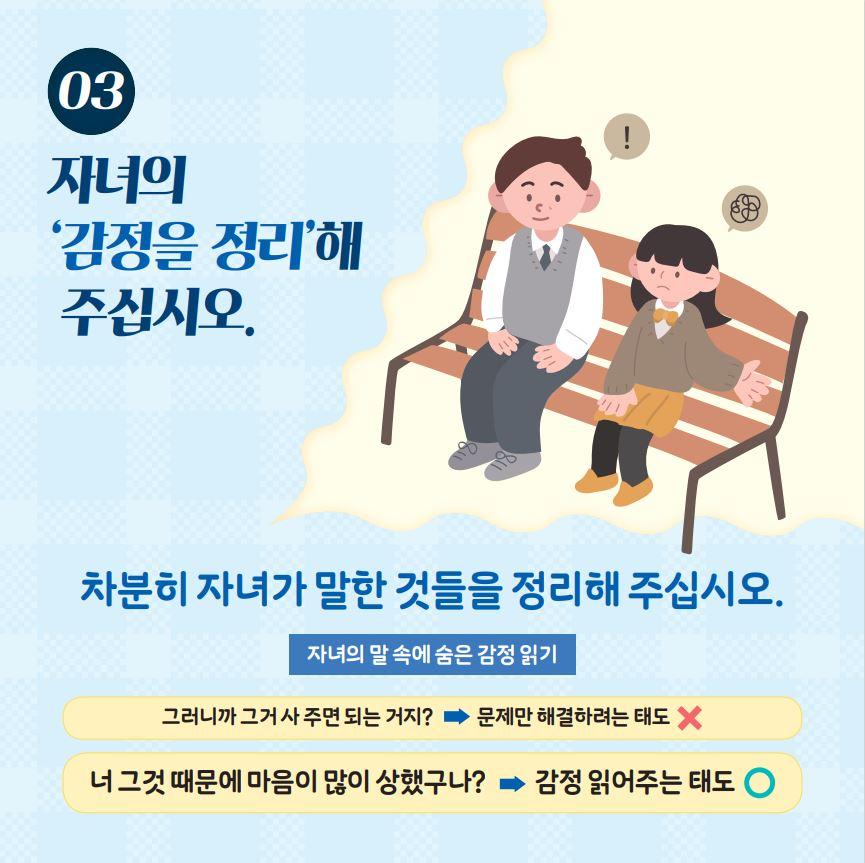 [일반] [2020-11호] 학생 자살예방 카드뉴스- 말하라, 내가 들을 것이니~의 첨부이미지 6