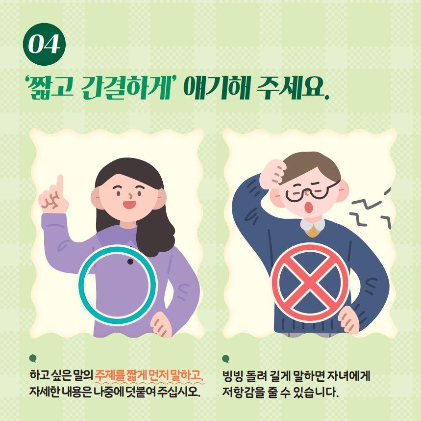 [일반] [2020-11호] 학생 자살예방 카드뉴스- 말하라, 내가 들을 것이니~의 첨부이미지 7