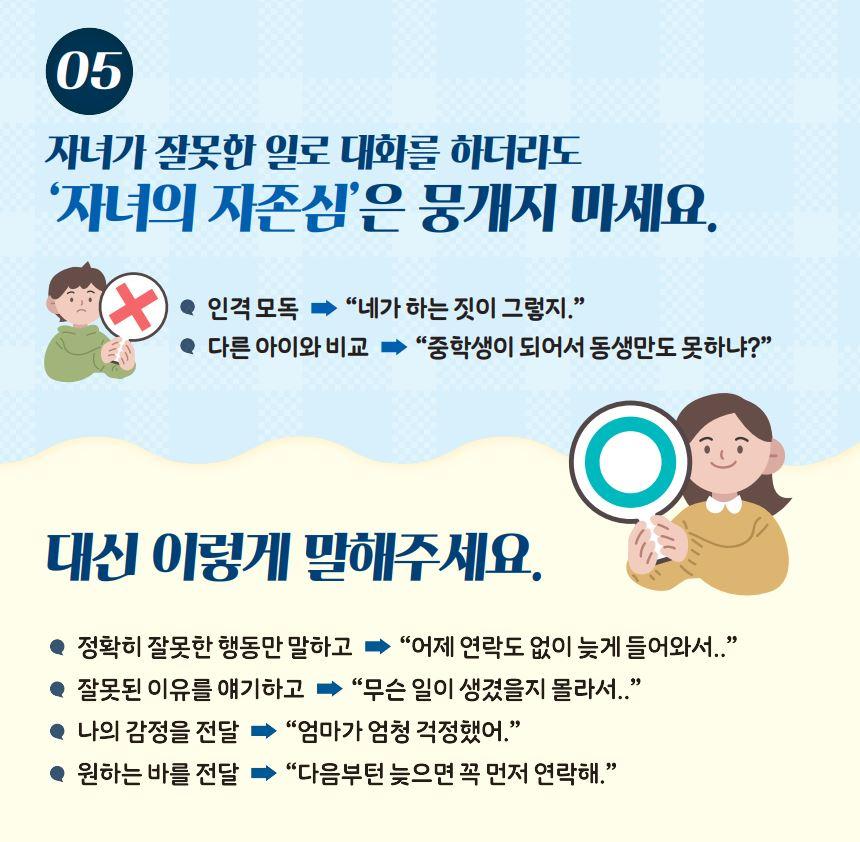 [일반] [2020-11호] 학생 자살예방 카드뉴스- 말하라, 내가 들을 것이니~의 첨부이미지 8