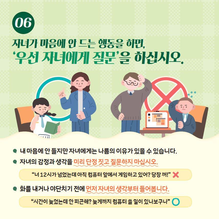 [일반] [2020-11호] 학생 자살예방 카드뉴스- 말하라, 내가 들을 것이니~의 첨부이미지 9
