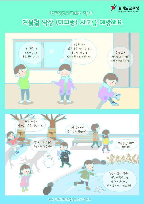 [일반] 2021-2월 안전사고 예보: 겨울철 낙상(미끄럼)사고를 예방해요!의 첨부이미지 1