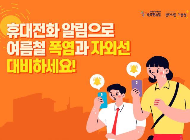 [일반] 기상청 날씨알리미 앱 서비스 안내의 첨부이미지 1