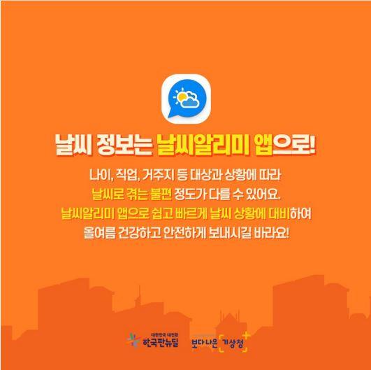 [일반] 기상청 날씨알리미 앱 서비스 안내의 첨부이미지 4